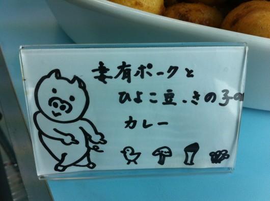 【十日町】越後まつだい里山食堂の豚ちゃん
