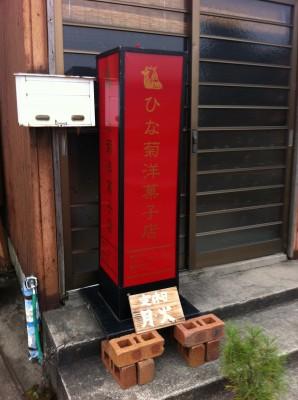 【魚沼】ひな菊洋菓子店の看板