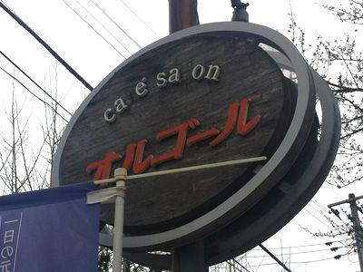 高田公園に最も近い?カフェ「オルゴール」の味のある看板