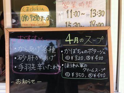 上越脇野田のチキン専門店「くまchikiん」の看板メニュー