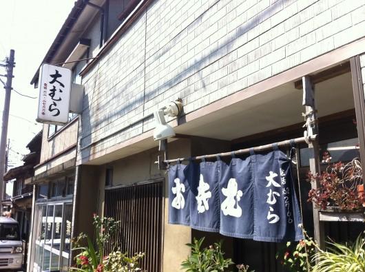 【糸魚川】そばとかつ丼で有名な大むら