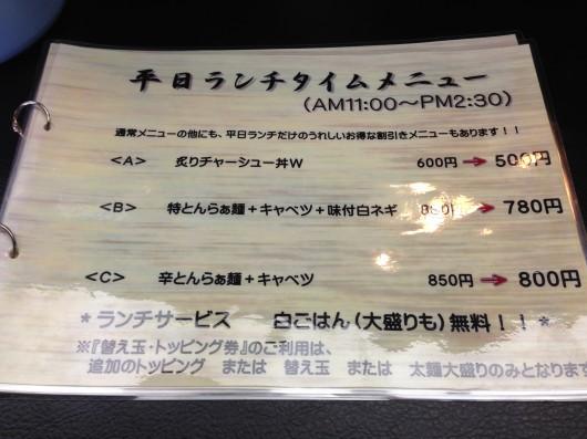 【上越】福岡人をうならせた博多ラーメン「KAZU」のメニュー